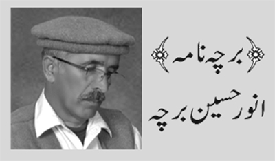 Anwar Barcha