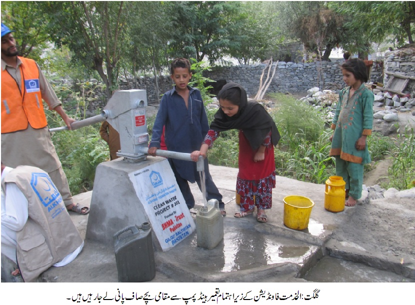 Clean water picture