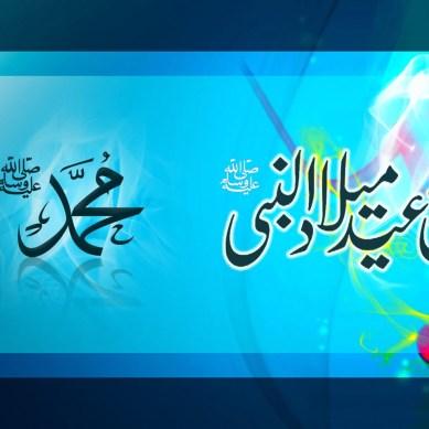 ریڈیو پاکستان سکردو کے زیراہتمام ربیع الاول کی مناسبت سےکل پاکستان نعتیہ مقابلہ