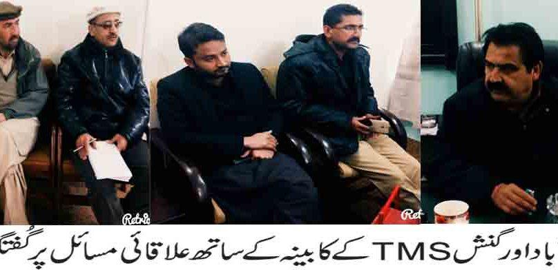گنش اور کریم آباد ہنزہ کے ٹاون مینیجمنٹ سوسائیٹیز کی ضلعی انتظامیہ کے ساتھ اہم میٹنگ، سیورج لائن سمیت دیگر مسائل پر غوروخوض کی گئی