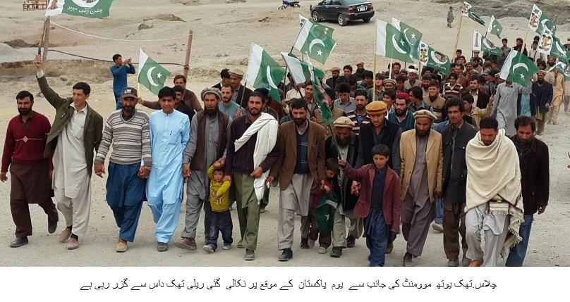 یوم پاکستان پر چلاس (دیامر) میں پرچم بردار ریلی کا انعقاد