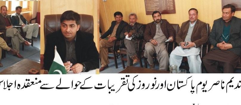 یوم پاکستان اور نوروز شایان شان طریقے سے منانے کی تیاریاں شروع، سکردو میں خصوصی اجلاس