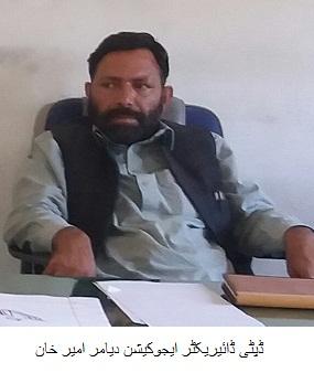 ڈسٹرکٹ انسپکٹر آف سکولز امیر خان کو ڈپٹی ڈائریکٹر ایجوکیشن ضلع دیامر تعینات کردیا گیا