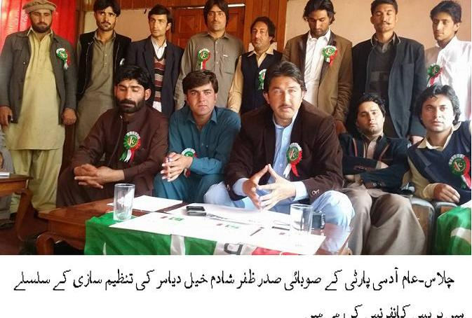 آل پاکستان عام آدمی پارٹی گلگت بلتستان کے مرکزی قائدین نے چلاس کا دورہ کیا