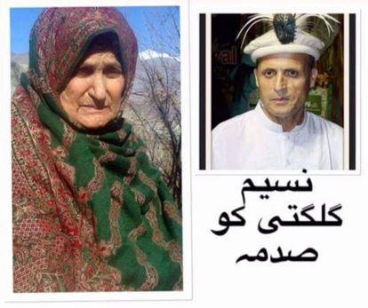 معروف سماجی رہنما نسیم گلگتی کی والدہ انتقال کر گئی