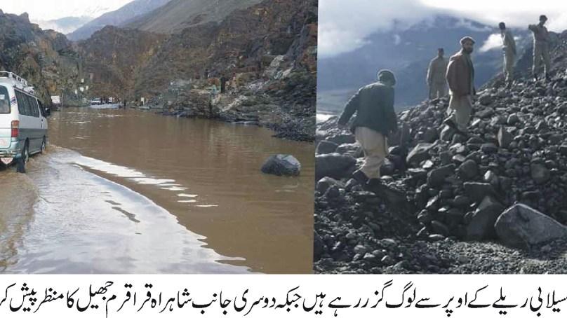 ضلع کوہستان میں طوفانی بارشوں اور سیلاب سے 42 افراد جان بحق ہوگئے، درجنوں گھر تباہ