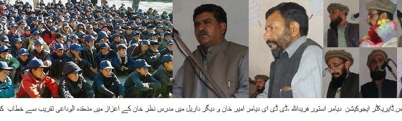 داریل ہائی سکول پھوگچ میں ریٹائر ہونے والے مدرس نظر خان کے اعزاز میں تقریب منعقد