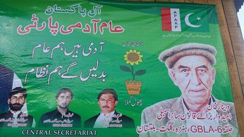 میروں اور وزیر کو بار بار آزمایا گیا ہے، عوام اس بار عام آدمی پارٹی کو ووٹ دے کر تاریخ رقم کرینگے، دینار خان