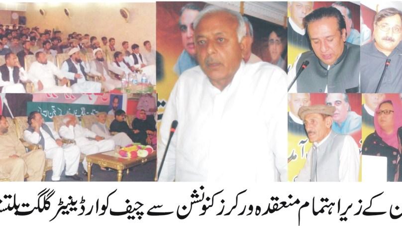پاکستان تحریک انصاف نے گلگت میں ورکز کنوینشن کا انعقاد کیا، پارٹی رہنماوں اور کارکنوں نے بڑی تعداد میں شرکت کی