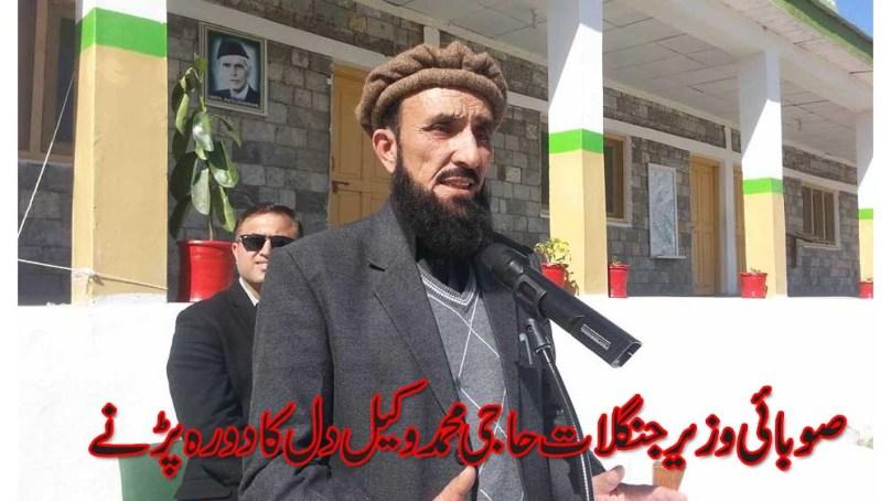 دیامر پریس کلب میں تعزیتی اجلاس کا انعقاد، حاجی وکیل مرحوم کو زبردست خراج تحسین پیش کیا گیا
