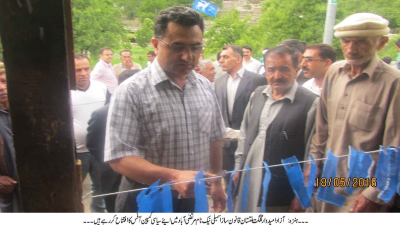 آزاد امیدوار نیکنام کریم نے مرتضی آباد ہنزہ میں انتخابی کمپین آفیس کا افتتاح کیا