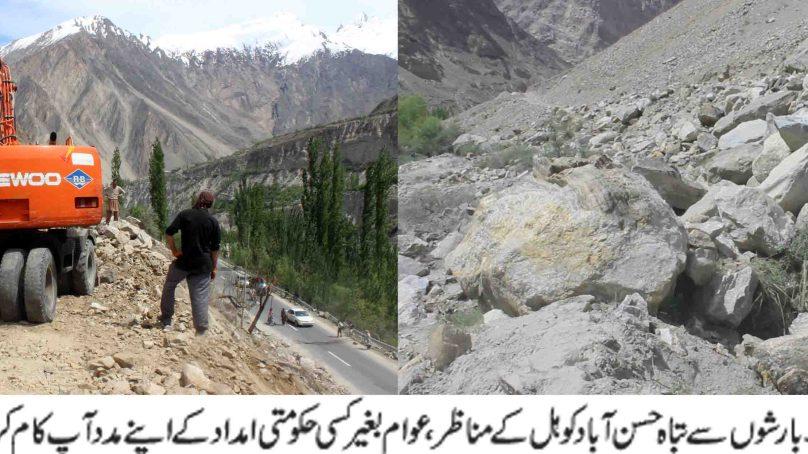 حسن آباد ہنزہ کے 112 گھرانے تا حال بے یارومددگار، ایک ماہ سے کھیتوں کو پانی نہیں ملا ہے