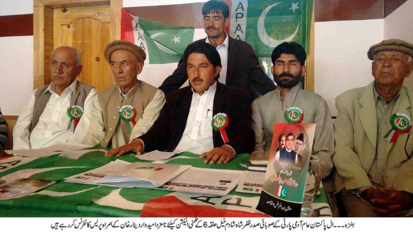 عام آدمی پارٹی نےہنزہ ضمنی انتخابات میں حصہ لینے کا اعلان کردیا، دینار خان امیدوار ہونگے
