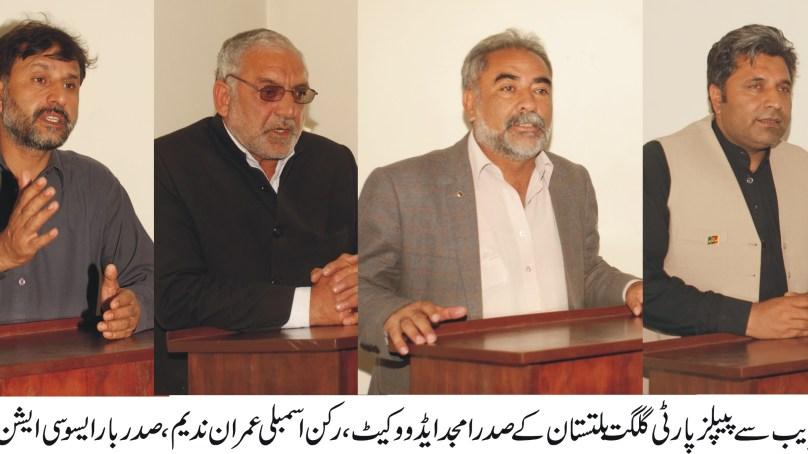 گلگت بلتستان میں آزاد عدلیہ کا نظام فعال نہیں ہے، پیپلز پارٹی رہنماوں کا ڈسٹرکٹ بار کونسل سکردو میں وکلا سے خطاب