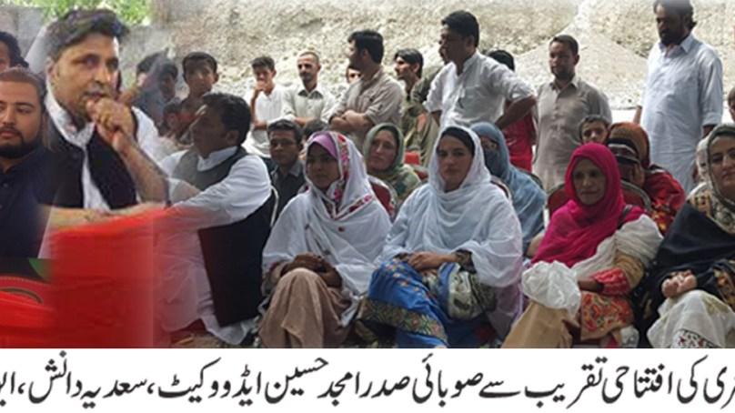 گلگت بلتستان کے پہاڑ، دریا اور گلیشرز پاکستانی ہیں، عوام کو متنازعہ قرار دیا جاتا ہے، امجد حسین ایڈوکیٹ صدر پاکستان پیپلز پارٹی کا جلسے سے خطاب