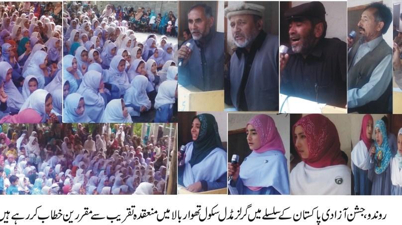 جشن آزادی پاکستان کے سلسلے میں گرلز مڈل سکول تھوار بالا میں تقریب منعقد