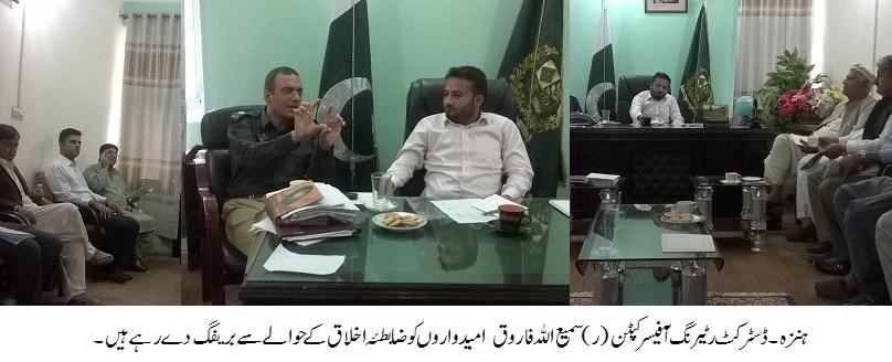 ضمنی انتخابات کے دوران ضابطہ اخلاق پر عملدرآمد کے حوالے سے ڈپٹی کمشنر آفس ہنزہ میں اہم میٹنگ منعقد