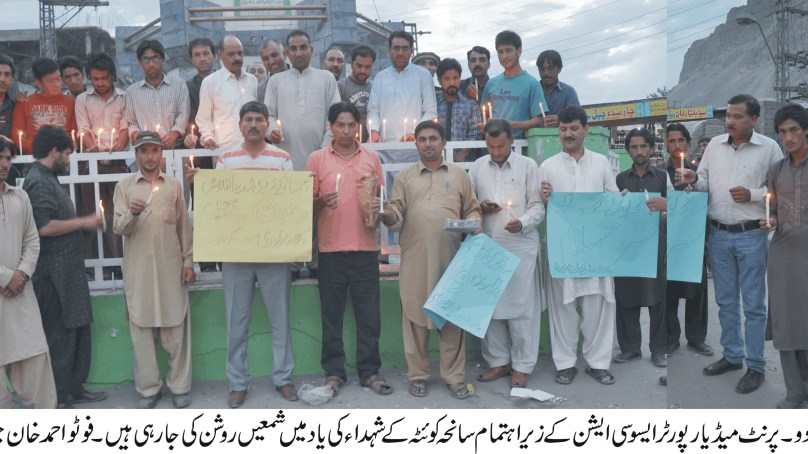 سانحہ کوئٹہ کے خلاف سکردو میں پرنٹ میڈیا رپورٹرز ایسوسی ایشن کا احتجاجی مظاہرہ