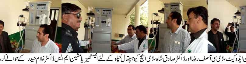 خپلو ڈسٹرکٹ ہسپتال کے لئے بے ہوشی کی جدید مشین پہنچ گئی