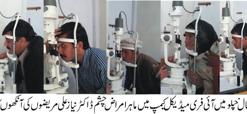 خپلو میں آنکھوں کے امراض کا مفت میڈیکل کیمپ جاری، دو دنوں میں چار سو افراد مستفید ہوے
