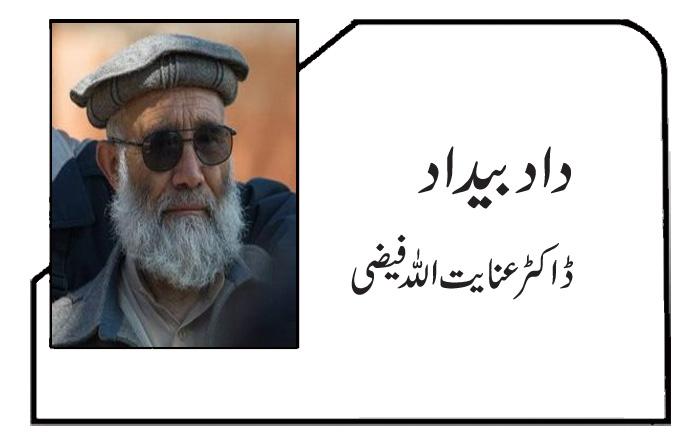 بلوچستان اور فا ٹا۔ایک ہی مسئلہ