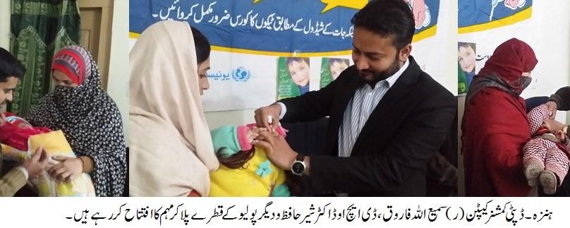 ہنزہ میں انسدادِ پولیو مہم کا آغاز، 5773 بچوں او ربچیوں کو قطرے پلائے جائیں گے