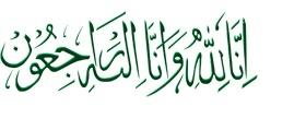 پاکستان عوامی تحریک کے ضلعی صدر خادم حسین اشراقی کے والد انتقال کر گئے