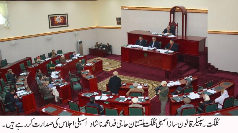 گلگت بلتستان قانون ساز اسمبلی نے دوسرے روز متفقہ طور پر تین قراردادیں بھی منظور کر لی