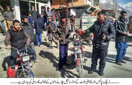 ہنزہ ڈبلنگ، چوری شدہ، نامکمل کاغذات اور غیر رجسٹرڈ گاڑیوں کے مالکان کے خلاف کاروائی جاری