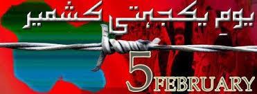 سکردو : ادبی تنظیم بزم علم و فن کی جانب سے یوم یکجہتی کشمیر کے موقع پر ریلی
