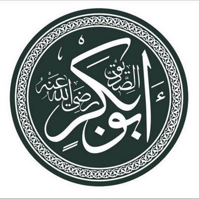 صدیق اکبر کی زندگی عالمِ انسانیت کے لئے مشعلِ راہ ہے، مولانا رحمت اللہ سراجی رہنما جے یو آئی
