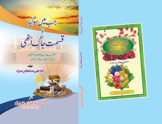 چترال کی معروف ادبی شخصیت حاجی سلطان مراد کی دوسری تصنیف شائع ہوگئی