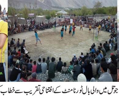 صوبائی حکومت گلگت بلتستان میں کھیلوں کےفروغ کیلئے ہر ممکن کوشش کررہی ہے ۔ ارمان شاہ