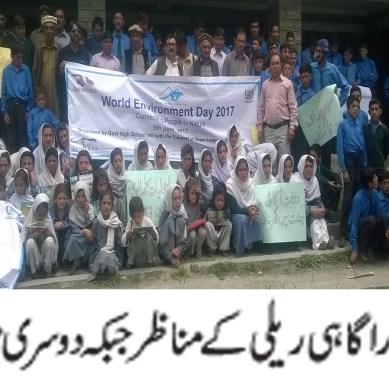 غذر: عالمی یوم ماحولیات کی مناسبت سے ایمت میں تقریب