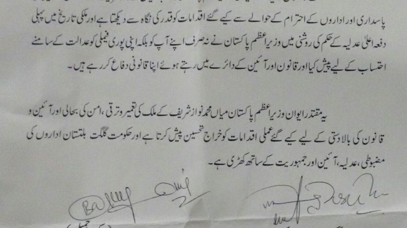 گلگت بلتستان قانون ساز اسمبلی نے وزیر اعظم نواز شریف کی حمایت میں قرارداد منظور کرلی
