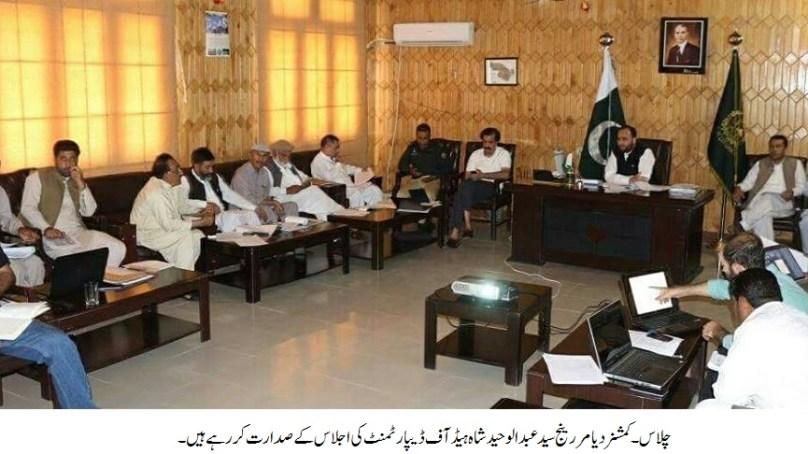 دیامر ضلعی انتظامیہ کا مشترکہ اجلاس منعقد، ترقیاتی کاموں کی عدم تکمیل پر کمشنر برہم