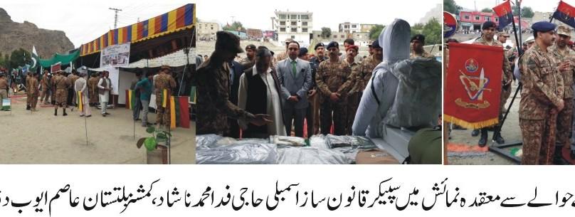 سکردو: یوم دفاع پاکستان کےسلسلے میں پاک فوج کی طرف سے عسکری سازوسامان کی نمائش