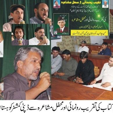 ضلع کوہستان سے شائع ہونے والی پہلی کتاب کی تقریبِ رونمائی، مشاعرے کا بھی اہتمام کیا گیا