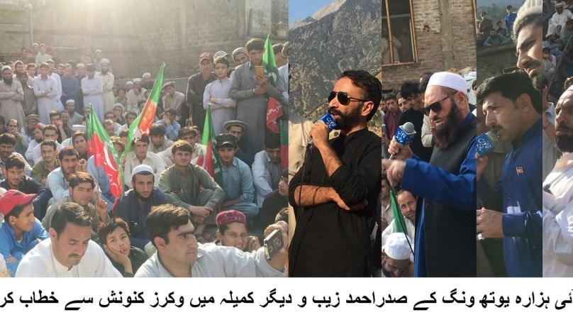 اندرونی اختلافات عمران خان کی مشن کے لئے نقصان دہ ہیں، میرٹ پر فیصلے کرنے کی ضرورت ہے، سردار احمد زیب