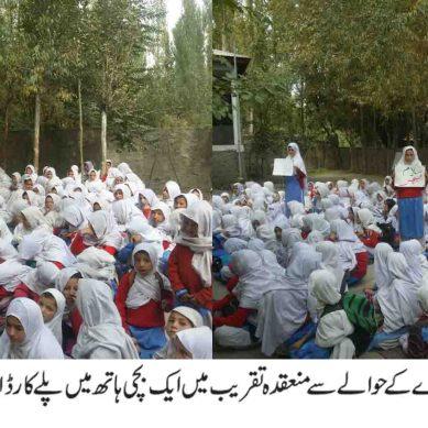 شگر: وزیر پور گرلز ہائی سکول میں سلام ٹیچر تقریب منعقد
