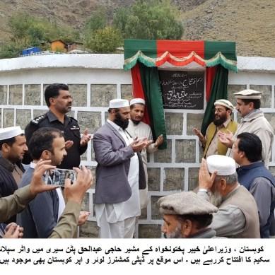 کوہستان : تحریک انصاف کی حکومت تبدیلی کا وعدہ پورا کررہی ہے ۔ مشیر وزیراعلیٰ خیبر پختونخواہ