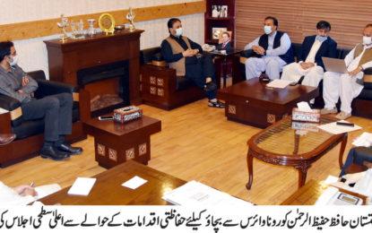 کورونا ہسپتال محمد آباد میں  تین دنوں میں تمام سہولیات کی فراہمی کو یقینی بنائی جائے، وزیر اعلیٰ