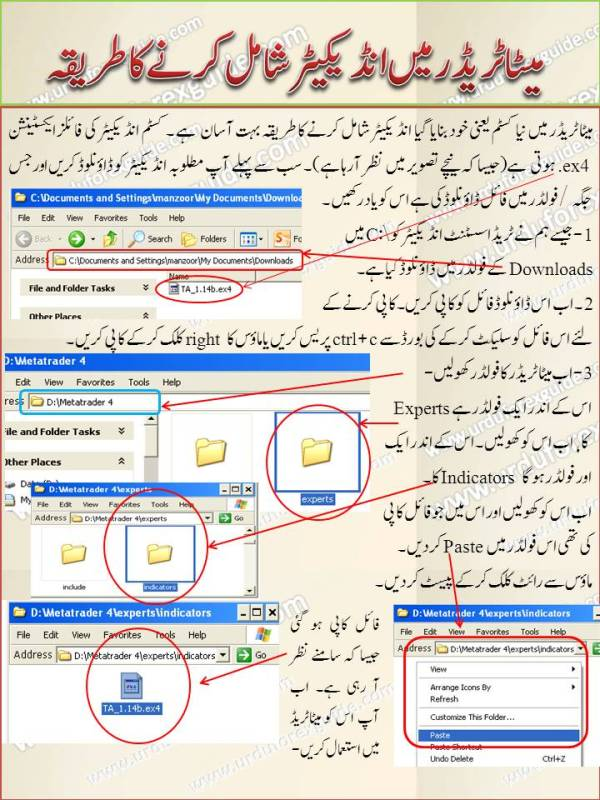 Urdu Tutorial to install custom indicator in metatrader