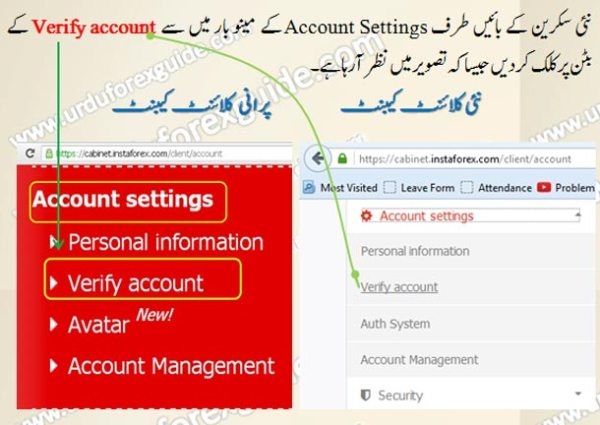 urdu-tutorial-how-to-upload-documents-for-forex-account-verification-instaforex-2