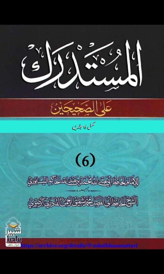 الحاکم مترجم