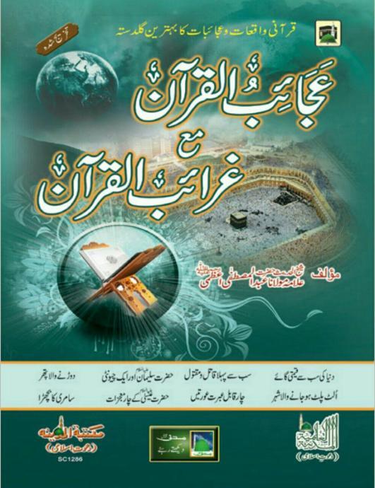 القرآن مع غرائب القرآن