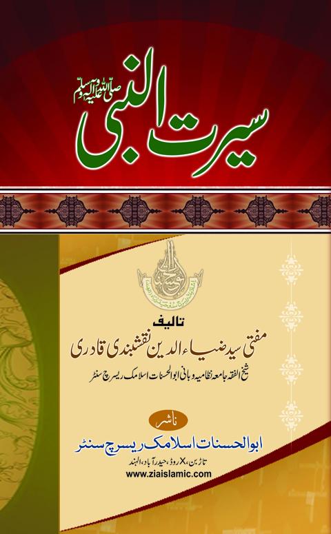 النبی ﷺ