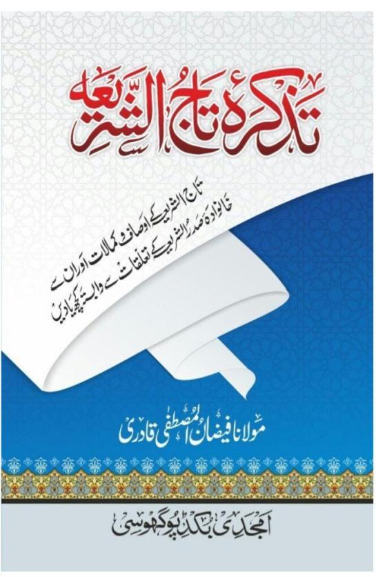 تاج الشریعہ