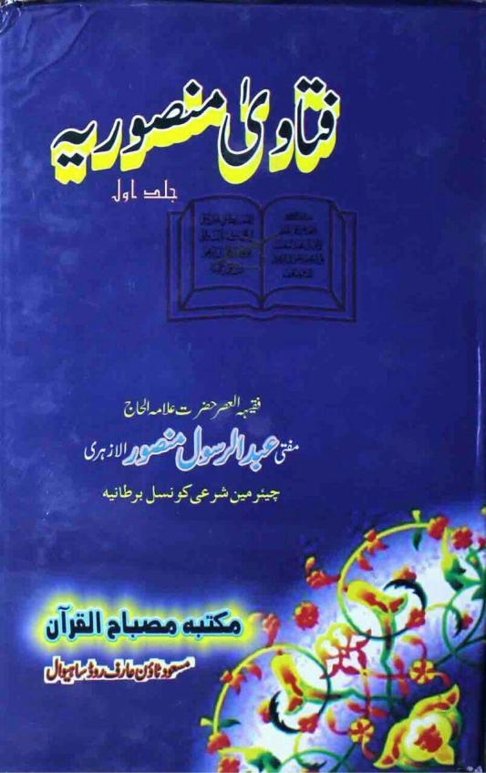 منصوریہ