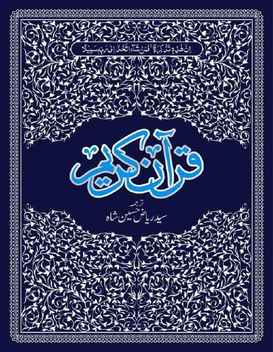 Holy-Quran-Translation-Syed-Riaz-Hussain-Shah